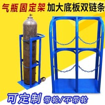 Nitrogen cylinder steel cylinder frame cylinder bracket 40L cylinder frame acetylene bottle safety frame single bottle double bottle fixed shelf