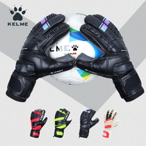 kelme Karl US football goalkeeper gloves children wear adult primary school students with protective finger goalkeeper gloves