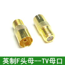 Gold-plated thread inch f head female turn RF female F Head female turn TV female mouth Gehua cable adapter