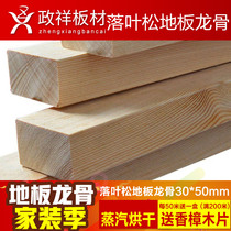 Zheng Xiang plate no formaldehyde larch floor keel 30 * 50 Wood keel Wood Square solid wood ceiling partition wall wood