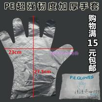 Thickened Disposable gloves dining hairdressing food eating lobster thickened transparent plastic PE film Gloves