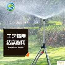 Irrigation tripod 360-degree rocker head lawn garden agricultural mobile automatic sprayer bracket.