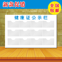 Health certificate publicity column manufacturers self-selling wall mount adhesive Photo Card PVC health certificate exhibition board publicity card
