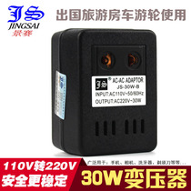 Travel dedicated converter 110V to 220V step-up transformer power 30W used abroad