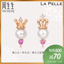 Zhou shengsheng 18K gold red gold La Pelle Crown pearl earrings earrings 88722E