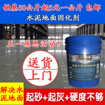 Permeable floor curing agent cement concrete Emery terrazzo ground sand sand and ash treatment agent hardener