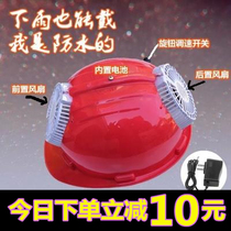Summer with dual fan hard hat site labor protection breathable fan cap external charging hard hat front and rear large fan