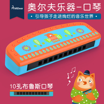 MiDeer Mi deer childrens harmonica instrument childrens students beginners music enlightenment wooden puzzle play toys