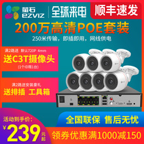 Hikvision fluorite 2 millions PoE monitoring equipment package Network HD Home night vision outdoor commercial