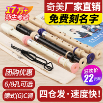 Chimei treble German flute 8-hole 6-hole primary and secondary school children with a beginner six-hole eight-hole English flute