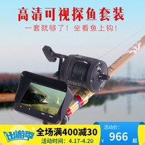 Visual HD fish finder anchor fishing rod set night vision fish to find fish fishing underwater camera full set of fishing gear