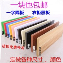 Long plank rectangular material wall small plank rack custom Custom size one word partition plate
