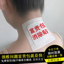 Cervical paste rich package to eliminate the artifact to clear the neck hot pack straightener shoulder pain neck pain genuine paste