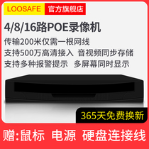 Longshian 4 8 16 road PoE network DVR H 265X HD monitor host NVR Mobile phone remote