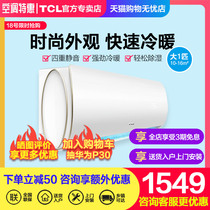 TCL large 1 air-conditioned home bedroom wall-mounted 1p hook energy-saving fixed-frequency heating and cooling dual-use official flagship