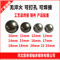 Steel bead ball no quenching solid 10 11 12 13 14 15 16 17 18 19 20mm iron bead edding ball