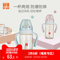 gb good child baby bottle ppsu drop wide caliber with handle 6-12 months baby anti-flatulence 180ml