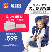 gb good kids high speed car child safety seat car with baby 9 months-12 years old CS619
