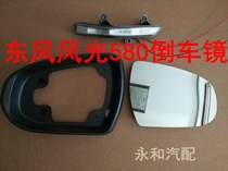 Suitable for Dongfeng Scenery 580 reversing mirror rearview mirror accessories scenery 580 Turn lamp border lens wind