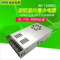 NPA Ampere AP12300J Foot Ampere DC12V30A surveillance switch centralized camera head power supply manufacturer direct sales.