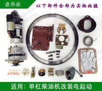 Agricultural vehicle tractor modification electric start kit three or four wheels modified plus electric fire parts starter