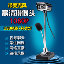 Computer high-definition camera notebook desktop with microphone microphone children students network course network course live video recording usb free drive YY anchor portrait collection 1080p night vision