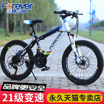 Childrens bike 6-7-8-9-10-11-12 years old 15 stroller boy 20-inch primary school students bicycle mountain speed