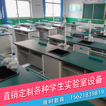 Primary and secondary school students physical and chemical biological experiment table demonstration table operation table Hexagonal table scientific research table side table