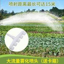 Pump plastic large flow pouring vegetable atomization nozzle greening sprinkler greenhouse agricultural seedling gasoline engine fire spray water
