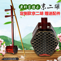 Old Sandalwood wood jingdihu musical instrument Suzhou national musical instrument xipi erhuang send accessories Beijing Opera erhu