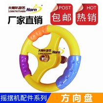 Rocking machine steering wheel shake car steering wheel coin child car universal accessories green black bag