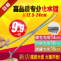 Stainless steel hemostatic clamp hemostatic tweezers surgery plucking hair fishing cupping clamp cupping tool tweezers needle holder clamp