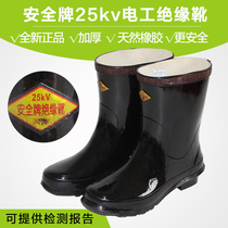 Safety brand 25KV high voltage electrical insulation boots 10kv insulation rain boots 20KV insulation rubber shoes genuine