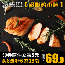 (A total of 18 bags)shark fit fast food chicken breast fitness open bag ready meals low-fat light food chicken food