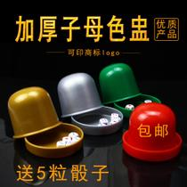 Dice dice color dice dice box stopper in the bar KTV nightclub supplies dice Gu Gu custom LOGO sieve Gu sets