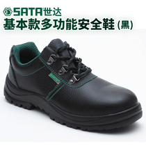 Shida labor insurance shoes safety protection shoes anti-smashing anti-piercing steel Baotou breathable insulation shoes mens work shoes light