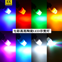 Electric Motorcycle Modified 12V bulb pedal led bubble ghost fire turn lamp fog lamp ultra bright colorful small light bulb