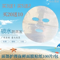100 pieces beauty salon dedicated family Facial Care Cover film disposable plastic preservation mask sticker