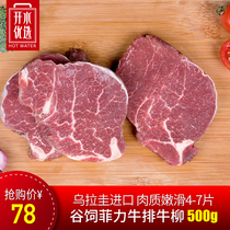 (Fishing appetite)Valley Feed filet mignon beef tenderloin 500g tender meat 4-7 pieces