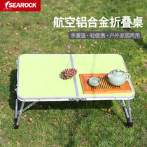 Aluminum folding table portable outdoor camping picnic barbecue table indoor multi-functional leisure computer table