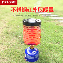 Outdoor portable small gas tank stove butane liquefied gas bottle barbecue stainless steel heating cover windproof furnace head cover