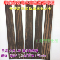 Indian striped Ebony guitar fretboard wool sheet guitar fretboard guitar making material accessories Ebony macro sound