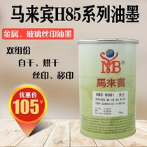 Ma guest H85 ma guest glass metal ink two-component silk-printed ceramic plating self-drying ink