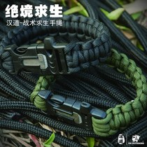 Han road Field multi-functional survival hand rope bracelet fire umbrella rope rope survival survival equipment whistle
