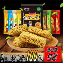Palm crisp instant noodles simply face the whole box 100 bags crispy dry noodles 9 flavor mixed points heart snacks spree