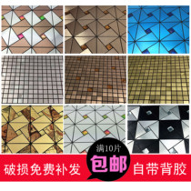 Metal aluminum plate mosaic living room background wall KTV self-adhesive tape adhesive wall decoration tiles self-adhesive wall stickers