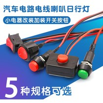 Cutting machine switch button 220v off small road electric wire Horn electrical mini boat boat round with line