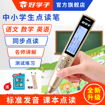 Good students English point reading Pen primary and middle school textbooks synchronous teaching edition junior high School textbook point reading Machine