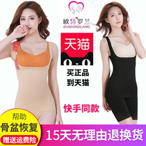 European poetry Roland fat burning slimming clothing postpartum abdomen body sculpting clothing fast hand to strengthen the authentic split suit waist body