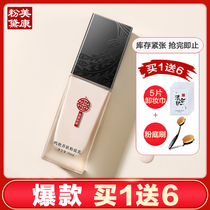 Beauty Kang daidai flagship store liquid foundation female students cheap dry skin paternity aunt water moisturizing concealer Oil Moisturizing lasting